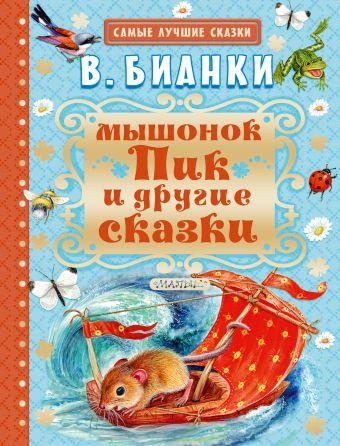Мышонок Пик и другие сказки Бианки В.В.