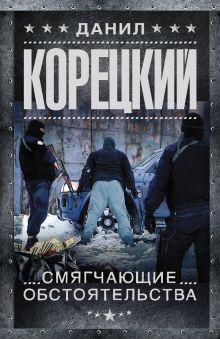 Корецкий Д.А. - Смягчающие обстоятельства обложка книги