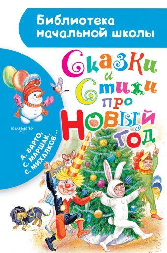 Сказки и стихи про Новый год Маршак С.Я., Барто А.Л., Михалков С.В. и др.