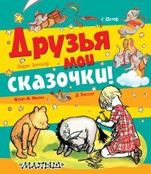 - Друзья мои сказочки! обложка книги