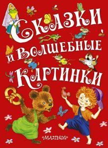 - Сказки и волшебные картинки обложка книги