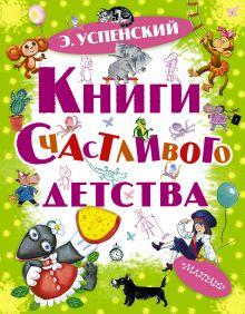 Успенский Э.Н. - Книги счастливого детства обложка книги