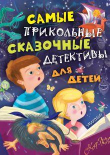 - Самые прикольные сказочные детективы для детей обложка книги