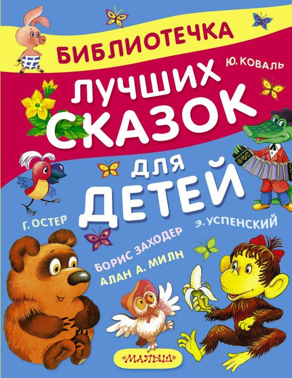 Библиотечка лучших сказок для детей