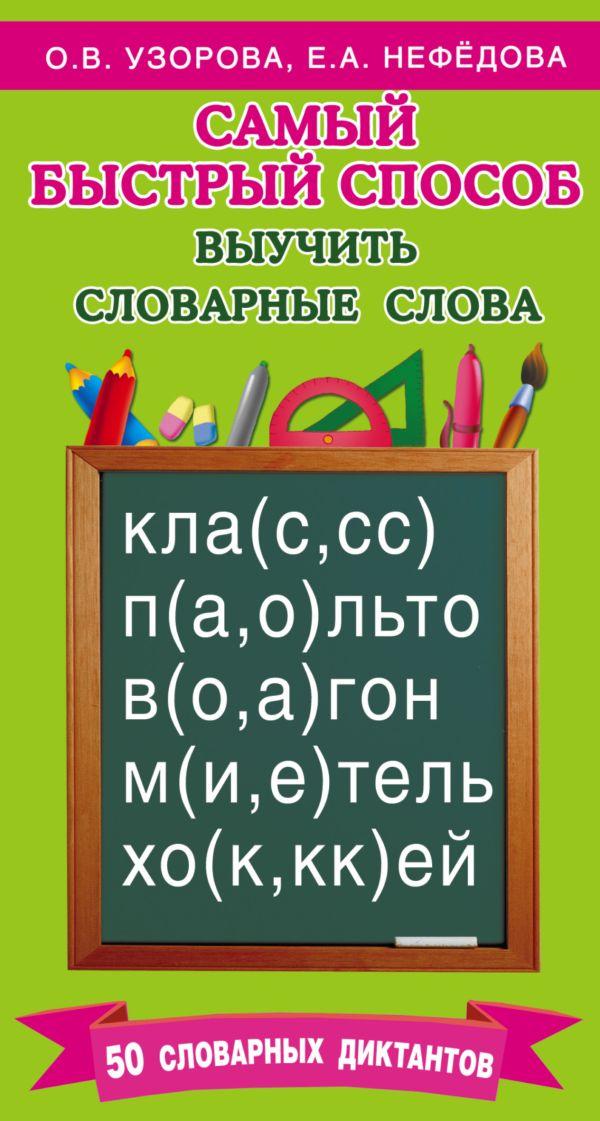 Самый быстрый способ выучить словарные слова Узорова О.В.