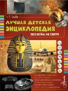 Лучшая детская энциклопедия обо всём на свете