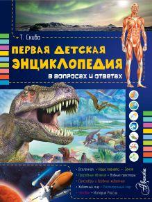 Скиба Т.В. - Первая детская энциклопедия в вопросах и ответах обложка книги