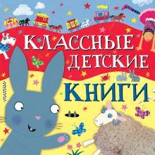- Классные детские книги обложка книги