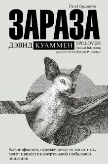Куаммен Д. - Зараза обложка книги