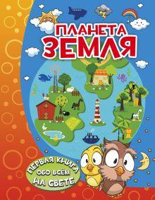Барановская И.Г. - Планета Земля обложка книги