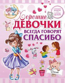 Никитенко И.Ю., Попова И.М. - Хорошие девочки всегда говорят спасибо обложка книги