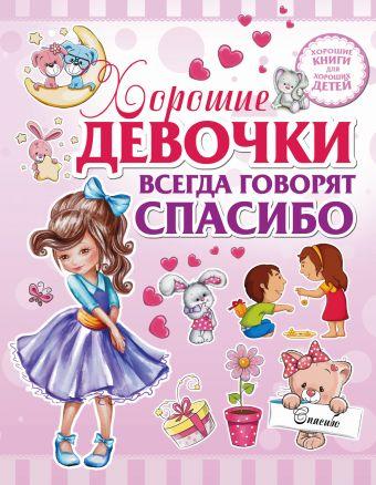 Хорошие девочки всегда говорят спасибо Никитенко И.Ю., Попова И.М.