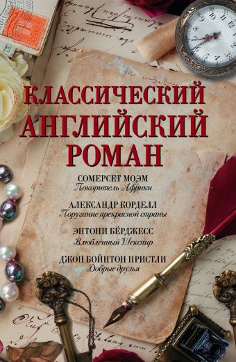 Классический английский роман Моэм С., Бёрджесс Э., Пристли Д.Б., Корделл А.