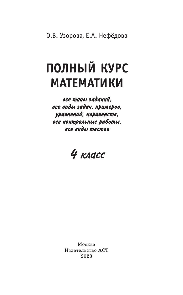 Гдз Полный Курс Математики 4 Класс Узорова