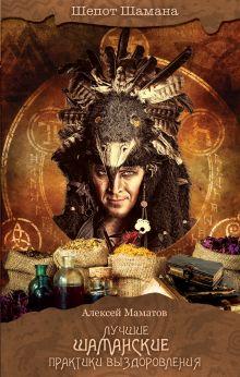 Маматов А.С. - Лучшие шаманские практики выздоровления обложка книги