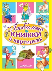 - Любимые книжки в картинках обложка книги