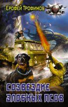 Трофимов Ерофей - Созвездие злобных псов' обложка книги