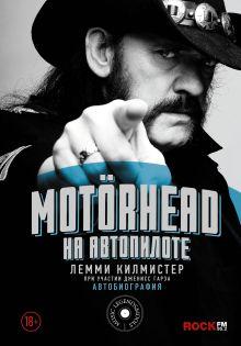 Килмистер Л. - Motorhead. На автопилоте обложка книги