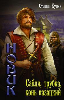 Кулик Степан - Новик: Сабля, трубка, конь казацкий обложка книги
