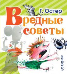 Вредные советы обложка книги