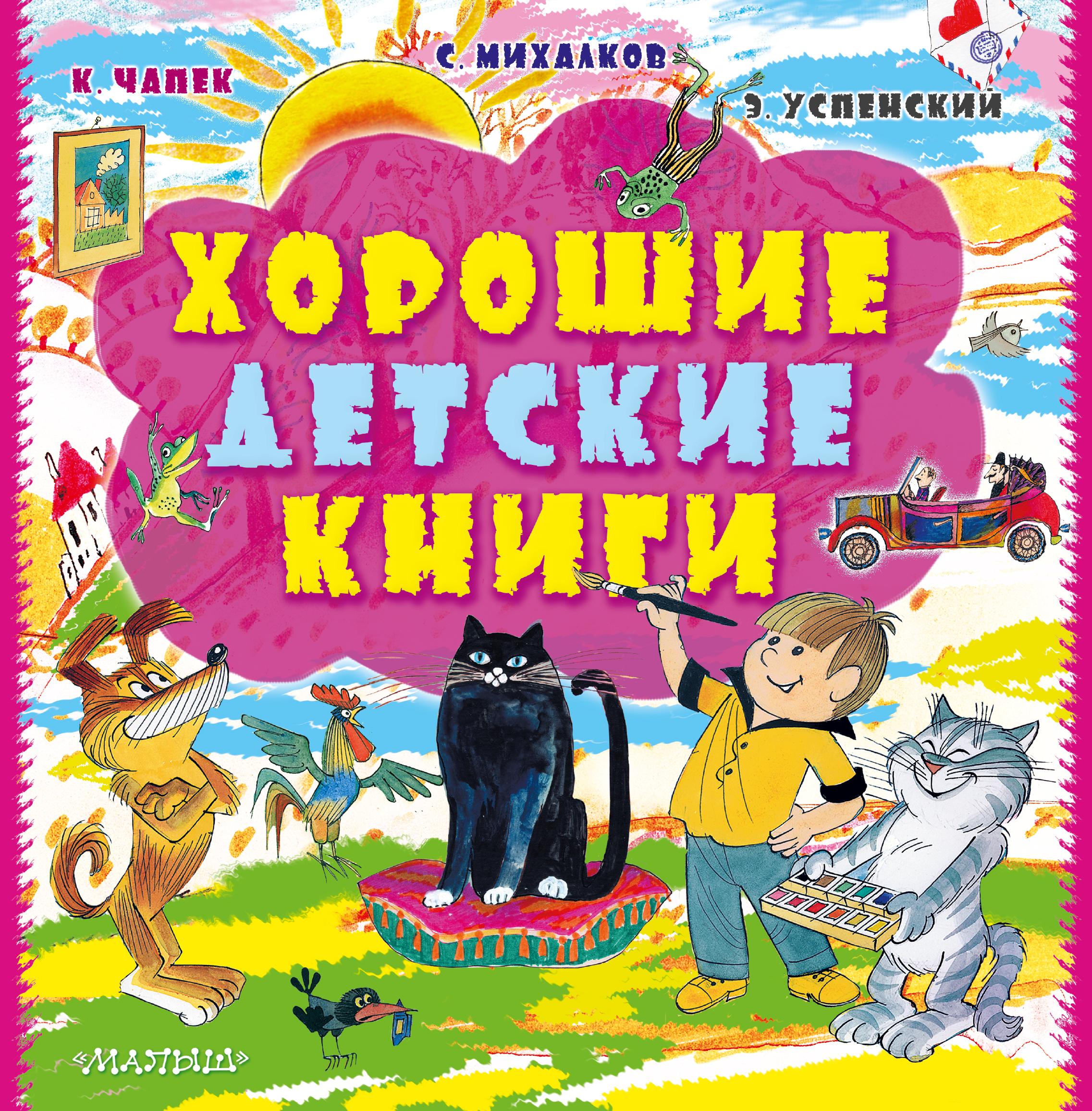 Хорошие детские книги