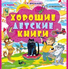 - Хорошие детские книги обложка книги