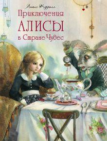 Приключения Алисы в Стране Чудес обложка книги