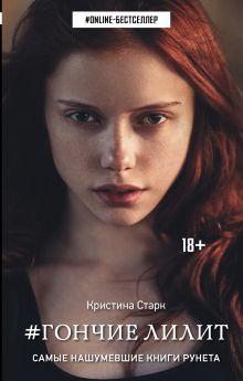 Старк К. - Гончие Лилит обложка книги