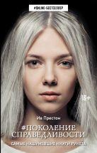 Престон Ив - Поколение Справедливости' обложка книги