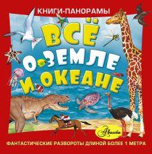 - Всё о Земле и океане обложка книги