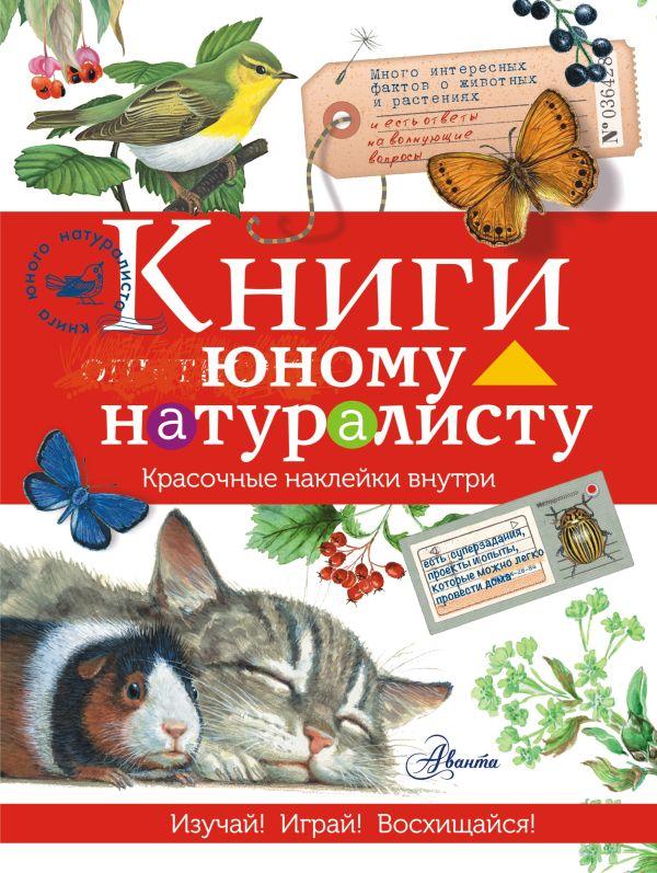 Книги юному натуралисту .
