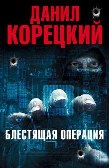 Корецкий Д.А. - Блестящая операция (Комплект из 4-х книг) обложка книги