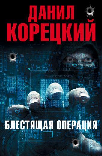 Блестящая операция (Комплект из 4-х книг) Корецкий Д.А.