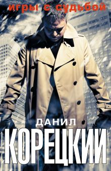 Корецкий Д.А. - Игры с судьбой (Комплект из 4-х книг) обложка книги