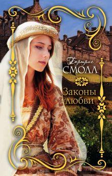 Смолл Б. - Законы любви обложка книги