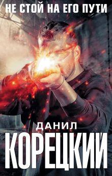 Корецкий Д.А. - Не стой на его пути (Комплект из 4-х книг) обложка книги