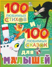 Маршак С.Я., Михалков С.В., Чуковский К.И.  и др. - 100 любимых стихов и 100 любимых сказок для малышей обложка книги