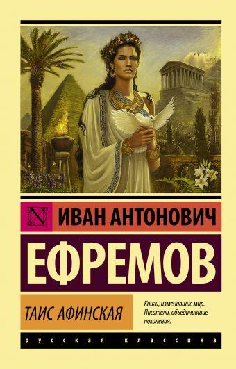 Таис Афинская Ефремов И.