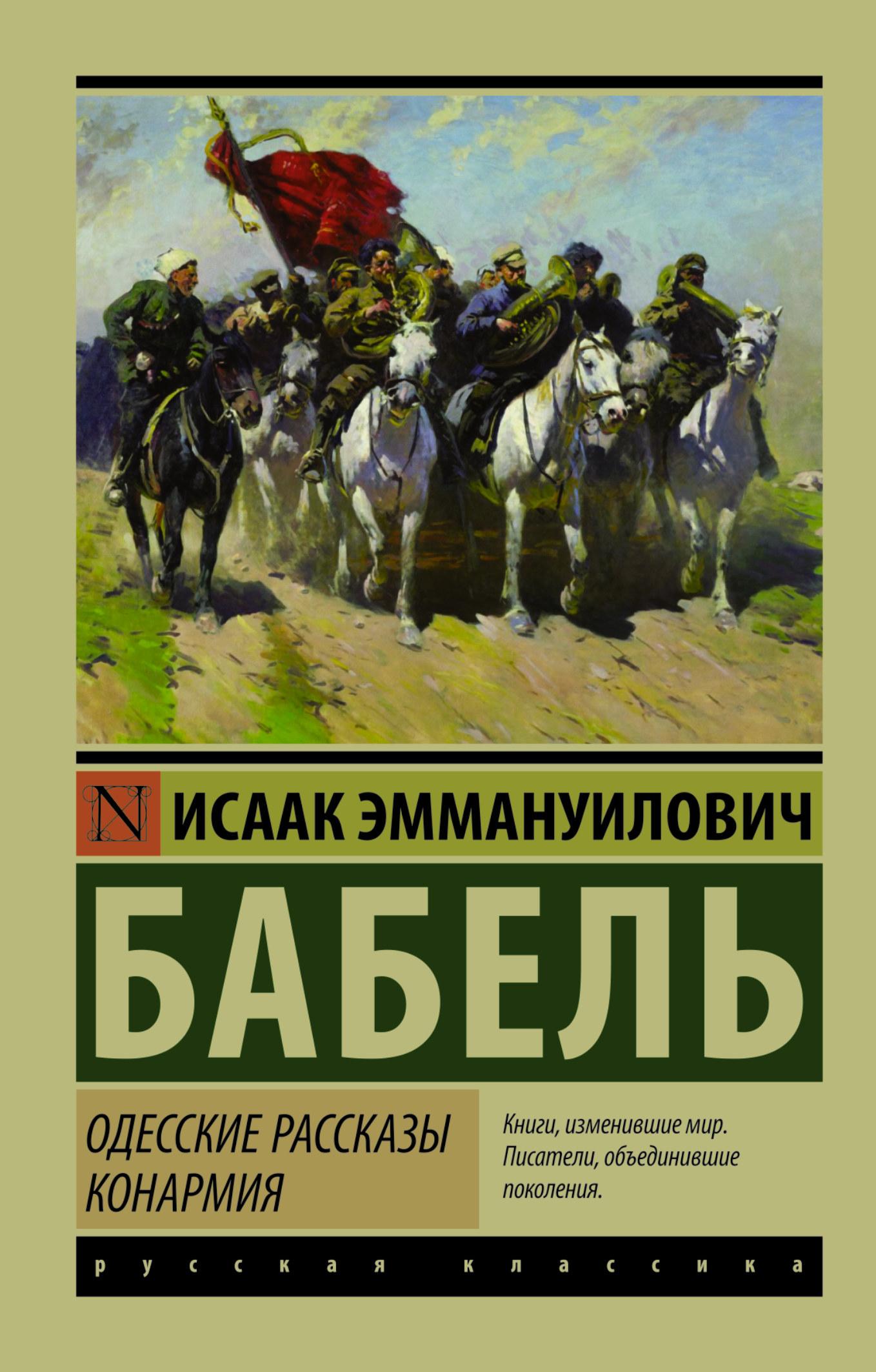 Одесские рассказы. Конармия от book24.ru
