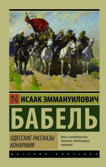 Одесские рассказы. Конармия обложка книги