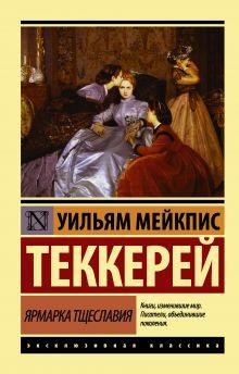 Теккерей У.М. - Ярмарка тщеславия обложка книги
