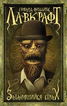 Затаившийся страх обложка книги