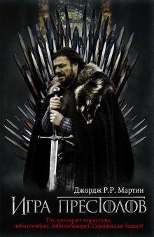 Мартин Д. - Игра престолов (новая картинка) обложка книги