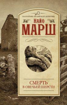 Марш Найо - Смерть в овечьей шерсти обложка книги