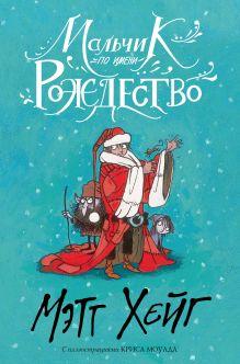 Хейг М. - Мальчик по имени Рождество обложка книги