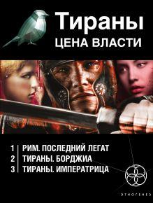 Чекунов В.В. - Тираны. Цена власти (комплект из 3 книг) обложка книги