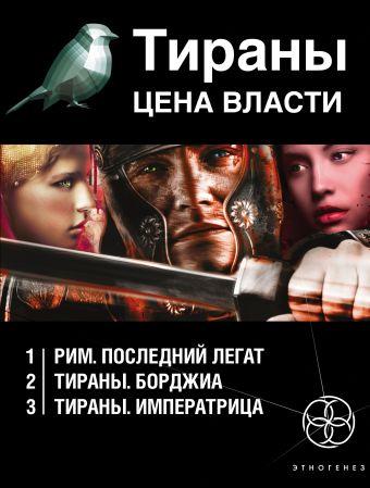 Тираны. Цена власти (комплект из 3 книг) Чекунов В.В.