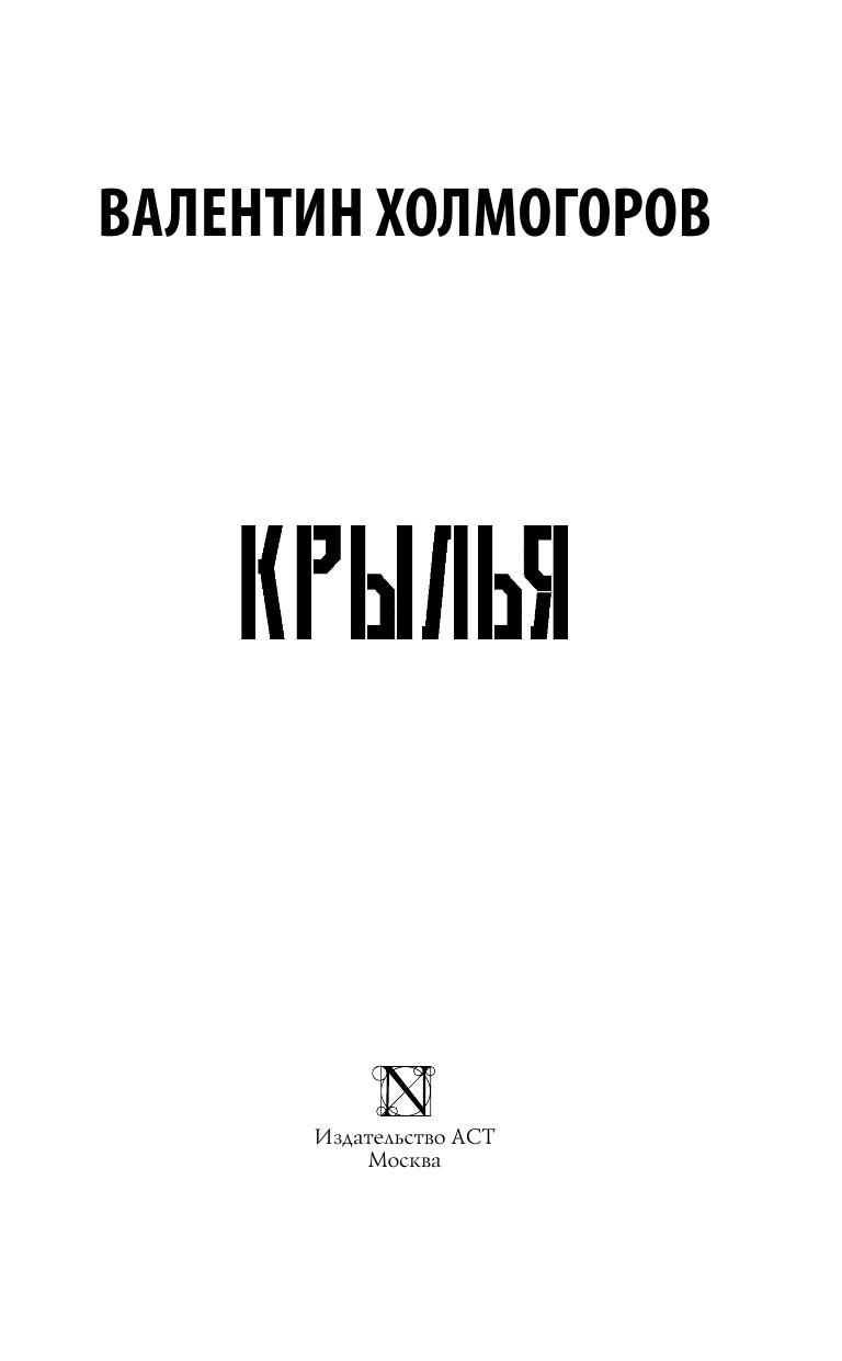 ВАЛЕНТИН ХОЛМОГОРОВ КНИГИ СКАЧАТЬ БЕСПЛАТНО