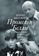 Мессерер Б.А. - Промельк Беллы' обложка книги