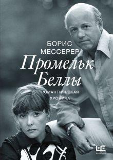 Мессерер Б.А. - Промельк Беллы обложка книги